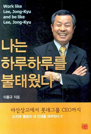 LeeJongKyu.jpg